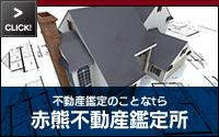 株式会社赤熊不動産鑑定所