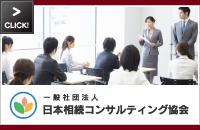 日本相続コンサルティング協会